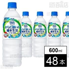 からだ想いの補水生活 PET 600ml