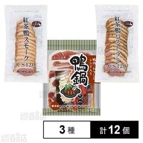【3種12個】鴨肉よくばりセット