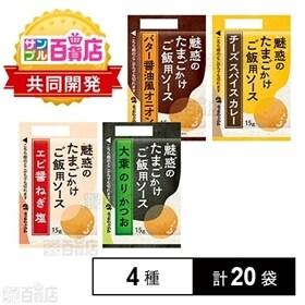 KP魅惑のたまごかけご飯用ソース 4種セット