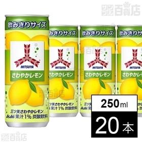 三ツ矢サイダーさわやかレモン 缶 250ml