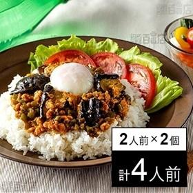 【クラシル監修】冷凍ミールキット 2人前×2個 キーマカレー...