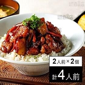 【クラシル監修】冷凍ミールキット 2人前×2個 鶏肉と根菜の...