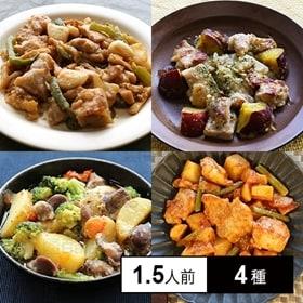【冷凍】ミールキット 1.5人前×4種(砂肝のアヒージョ、鶏...