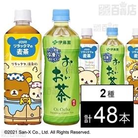 おーいお茶 緑茶 冷凍ボトル 485ml /リラックマの麦茶...
