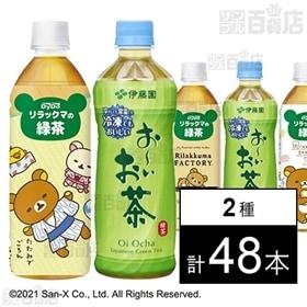 おーいお茶 緑茶 冷凍ボトル 485ml/リラックマの緑茶 ...