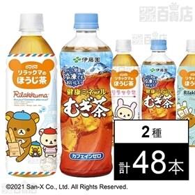 健康ミネラルむぎ茶 冷凍ボトル 485ml/リラックマのほう...
