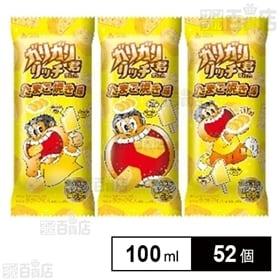 【52個】 ガリガリ君リッチたまご焼き味 100ml
