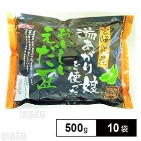 宮崎県産湯あがり娘Ⓡを使ったおいしいえだ豆 500g