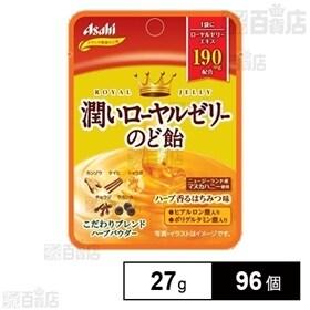 潤いロイヤルゼリーのど飴(コンパクト)