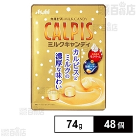 「カルピス」ミルクキャンディ