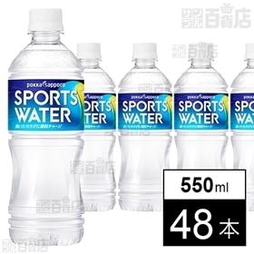 スポーツウォーター 550ml