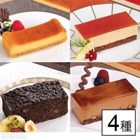 【4種計4個】フリーカットケーキ ニューヨークチーズケーキ/...
