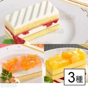 【3種計3個】フリーカットケーキ「フルーツセットD(パイン&...