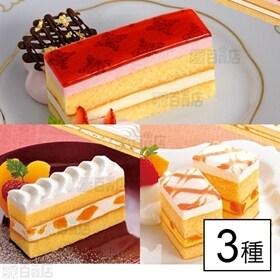【3種計3個】フリーカットケーキ「フルーツセットC(イチゴ/...