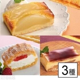 【3種計3個】フリーカットケーキ「タルト&パイ生地セット(白...