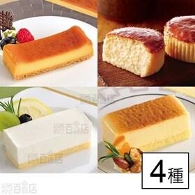 【4種計4個】フリーカットケーキ「チーズケーキセット(ニュー...