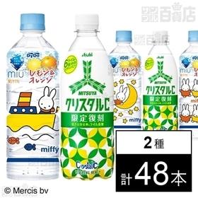 ミウ レモン&オレンジ(ミッフィー) 550ml/三ツ矢クリ...