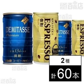 デミタス飲み比べセット(デミタス微糖・TULLY'S COF...