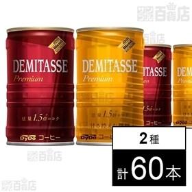 デミタス飲み比べセット(デミタスコーヒー・デミタス甘さ控えた...
