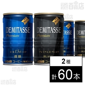 デミタス飲み比べセット(デミタス微糖・デミタスBLACK)