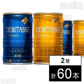 デミタス飲み比べセット(デミタス微糖・デミタス甘さ控えた微糖...