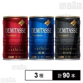 デミタス飲み比べセット(デミタスコーヒー・デミタス微糖・デミ...