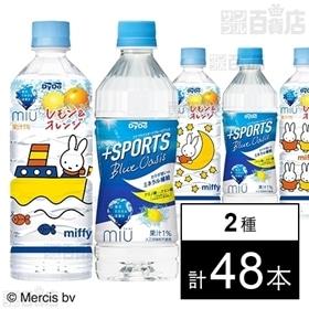 ミウ レモン&オレンジ(ミッフィー) 550ml/ミウ プラ...