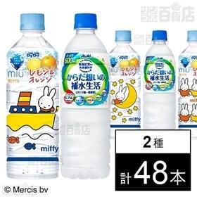 ミウ レモン&オレンジ(ミッフィー) 550ml/からだ想い...