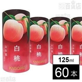カゴメ 山形県産白桃 125ml