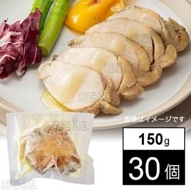 国産鶏むね肉のコンフィ 150g