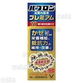 【指定医薬部外品】パブロン滋養内服液プレミアム 50ml