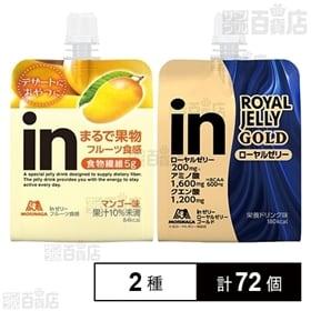 inゼリー フルーツ食感<マンゴー>150g/inゼリー ロ...