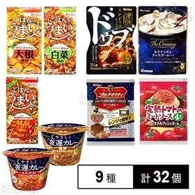 ハウス食品 9種セット