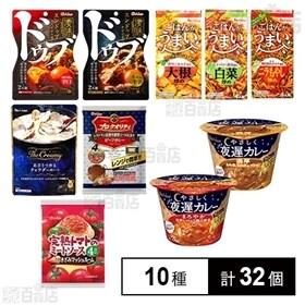 ハウス食品 10種セット