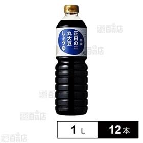 正田の丸大豆しょうゆ特撰 1L