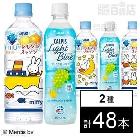 ミウ レモン&オレンジ(ミッフィー) 550ml/「カルピス...