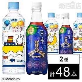 ミウ レモン&オレンジ(ミッフィー) 550ml/三ツ矢にほ...