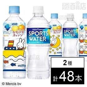 ミウ レモン&オレンジ(ミッフィー) 550ml/スポーツウ...