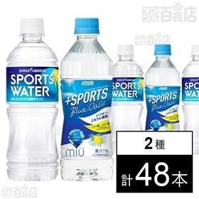 スポーツウォーター550mlPET/ミウ プラススポーツ50...