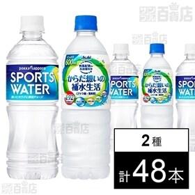 スポーツウォーター550mlPET/からだ想いの補水生活 P...