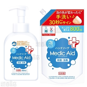 【医薬部外品】メディックエイド 薬用泡ハンドソープ 本体 5...