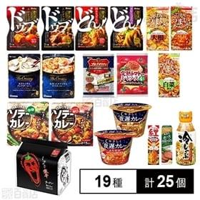 ハウス食品 19種セット