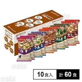 いつものおみそ汁 5種セット10食C 84g