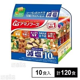 減塩いつものおみそ汁 10食バラエティセット 90.8g