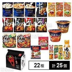 ハウス食品 22種セット