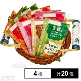 【20個】豆腐がごはんになるソース 4種セット