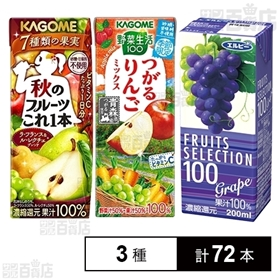 厳選!!カゴメ・エルビー 果実野菜ジュースセット(つがるりん...