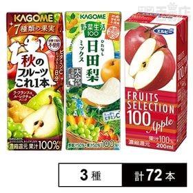 厳選!!カゴメ・エルビー 果実野菜ジュースセット(秋のフルー...