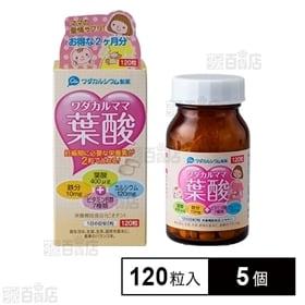 ワダカルママ葉酸 120粒