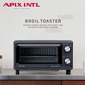 APIX(アピックス)/ブロイルトースター (2重ガラスドア...